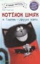 Котенок Шмяк и Сырник - друзья навек. Крупный шрифт и простые фразы